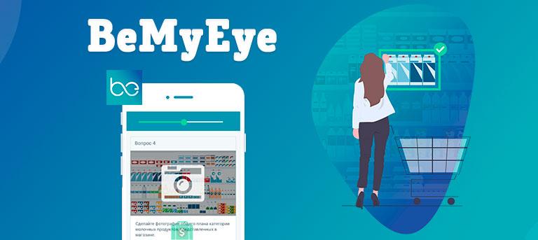 bemyeye приложение для заработка на миссиях