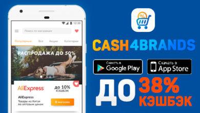 cash4brands - приложение по кэшбэку в онлайн и оффлайн магазинах