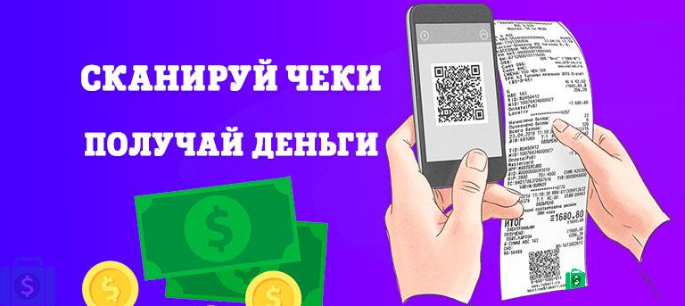 Photo of Лучшие приложения для получения кэшбэка за сканирование чеков