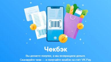 чекбэк - одно из лучших приложений для заработка на кэшбэки в оффлайн-магазинах
