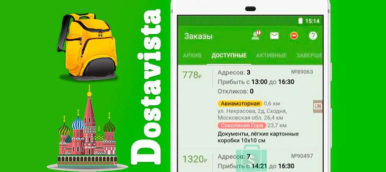Dostavista - работа курьером в Москве