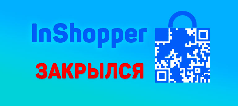 inshopper - приложение для заработка закрылось