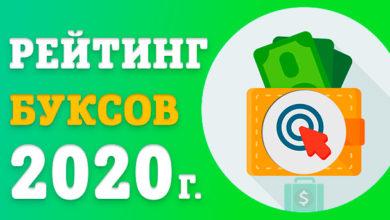 Лучшие буксы для заработка в 2020 году