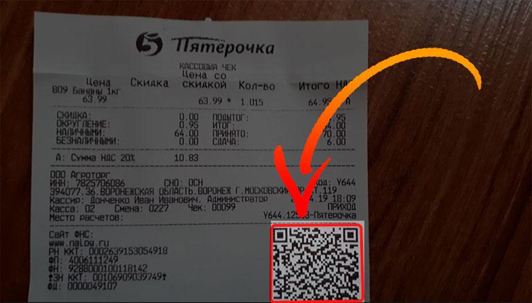 Сканирование qr-код на чеке для получения кэшбэка
