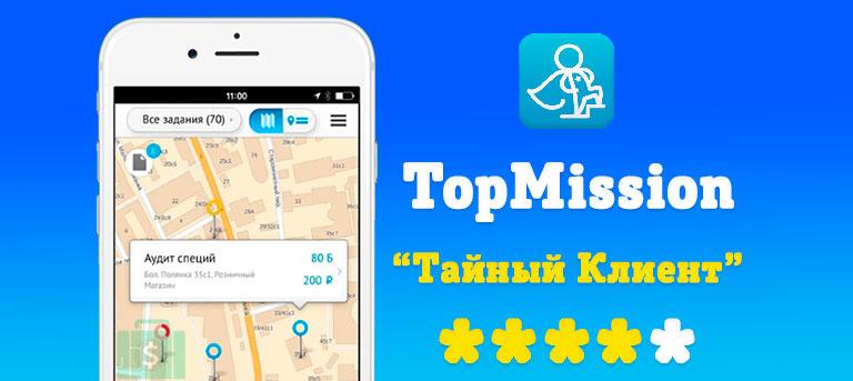 TopMission - работа тайным покупателем через приложение
