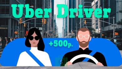 Uber Driver - работа таксистом через приложение