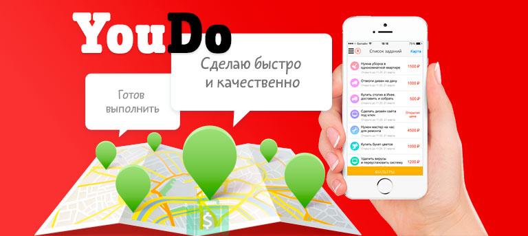 youdo приложения для работы по городу