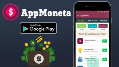 Photo of AppMoneta — приложение для мобильного заработка