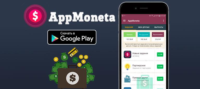 appmoneta - приложение для мобильного заработка