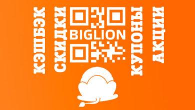 biglion приложение по возврату кэшбэка