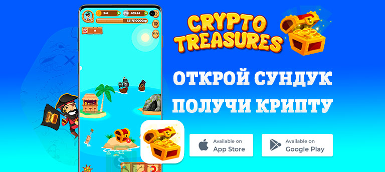 Crypto Treasures - игра для заработка криптовалют