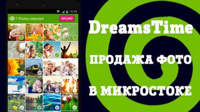 Dreamstime - приложение для продажи фотографий