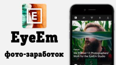 EyeEm — заработок на продаже фотографий в приложение