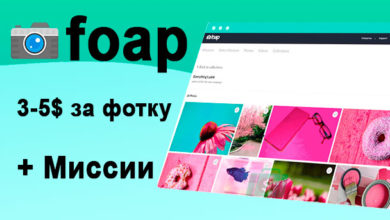 Photo of Foap — платформа для заработка на фотография (приложение)