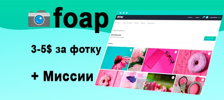 Foap - платформа для заработка на фотография (приложение)