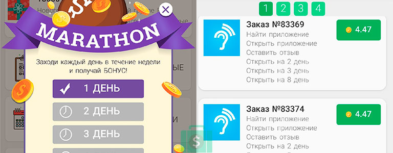 обзор приложения reward мобильный заработок