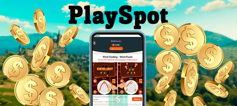 playspot - приложение для заработка на играх в телефоне