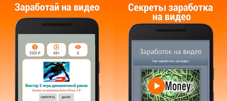 Поделиться видео - приложение для заработка на просмотре видео