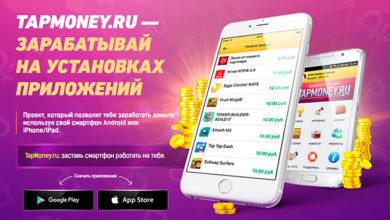 Photo of Tap Money — мобильный заработок на установке приложений