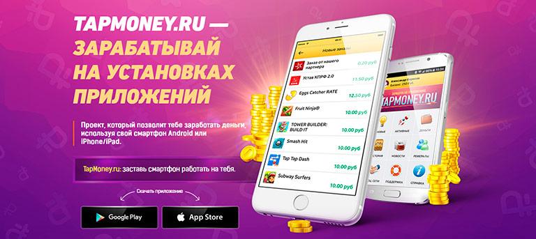 Tap Money - мобильный заработок на установке приложений