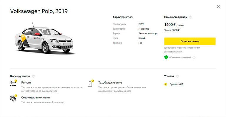 Аренда машины от Яндекс.Гараж