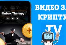 Photo of TV-TWO — приложение для заработка криптовалюты TTV