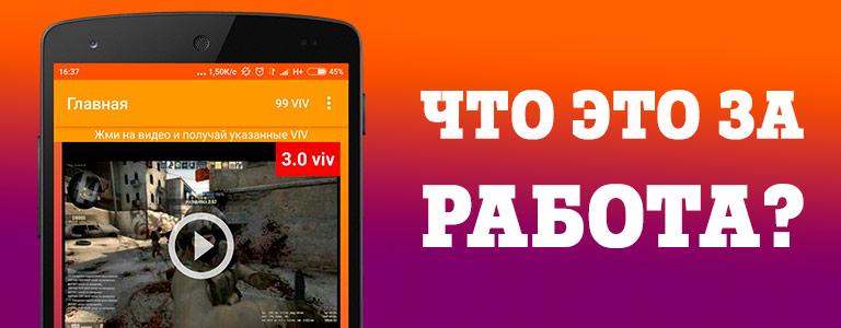 VideoVTope - обзор приложения