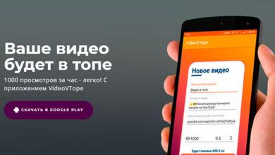 Photo of VideoVTope — приложение для заработка на просмотре видео