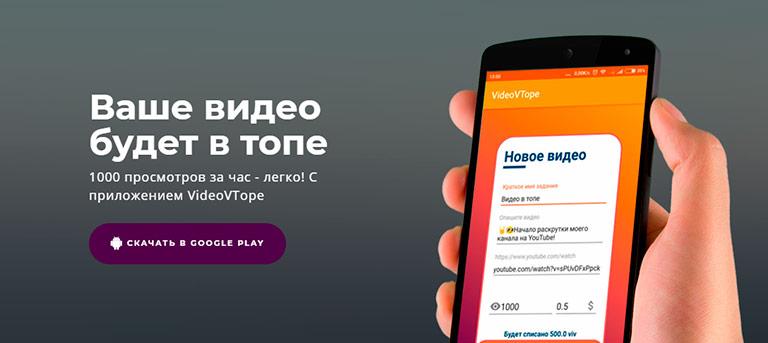 VideoVTope — приложение для заработка на просмотре видео