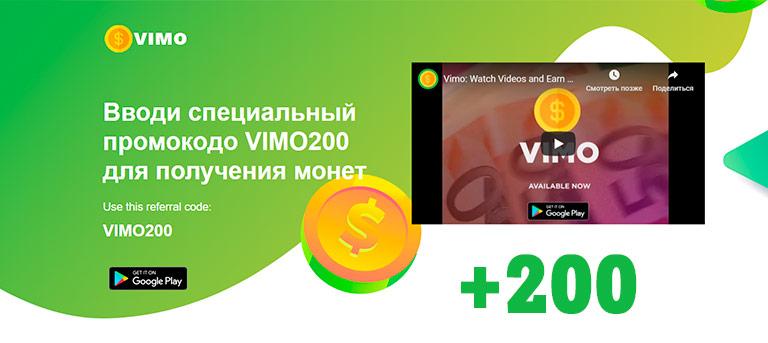 vimo заработок на просмотре видео в приложение