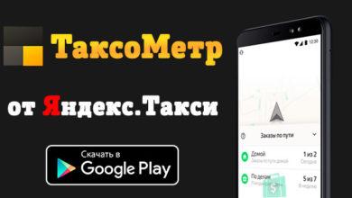 Яндекс Такси - как работать через приложение