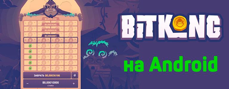 bitkong - заработок криптовалюты