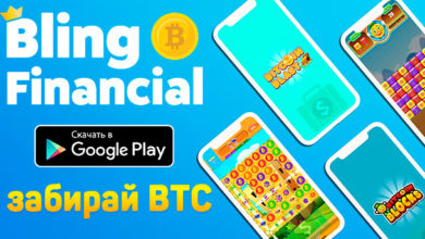 Bling Financial заработок биткоина на телефоне через игры