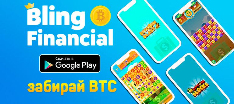 Bling Financial накопление биткоинов в телефоне на играх