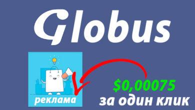 Photo of Глобус (Globus Intercom) — приложение для заработка на рекламе