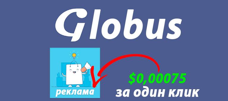 Глобус (Globus Intercom) - приложение для заработка на рекламе