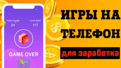 Игры на телефоне для заработка реальных денег