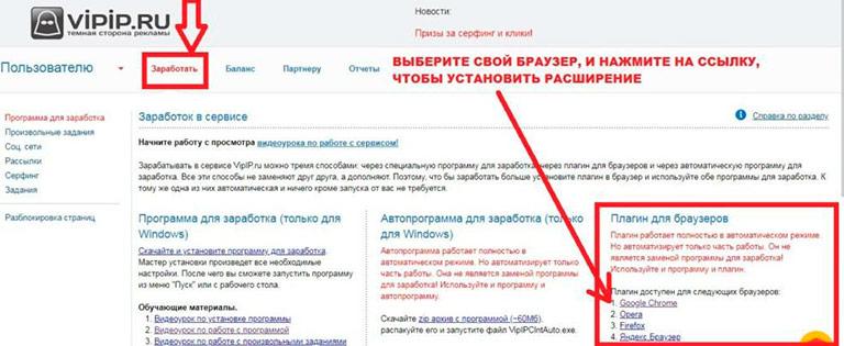 расширение для браузера от vipip