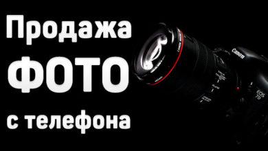 Photo of Как заработать на продаже фотографий с телефона