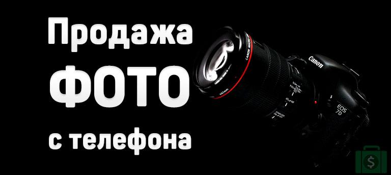 Как заработать на продаже фотографий с телефона