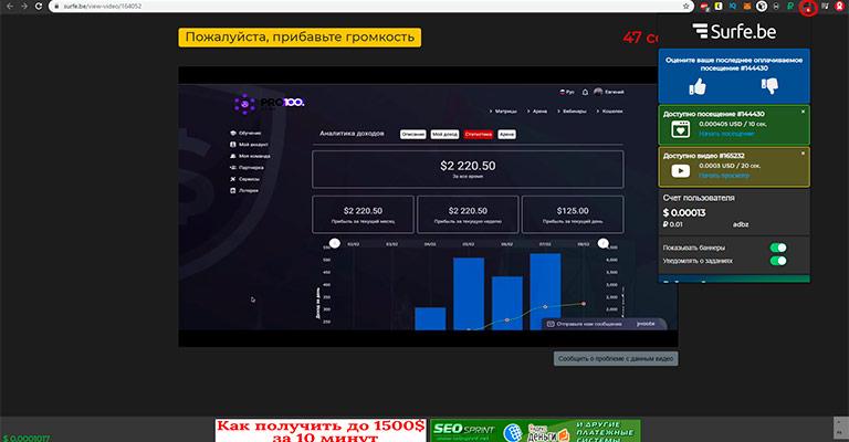 surfe.bz - обзор расширения для заработка денег в интернете