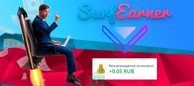 SurfEarner - расширение для заработка на рекламе