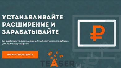 Teaser.bz - показ рекламы за деньги в вашем браузере