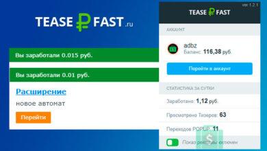 TeaserFast - заработок на тизерной рекламе в вашем браузере