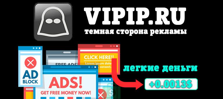 vipip заработок на рекламе