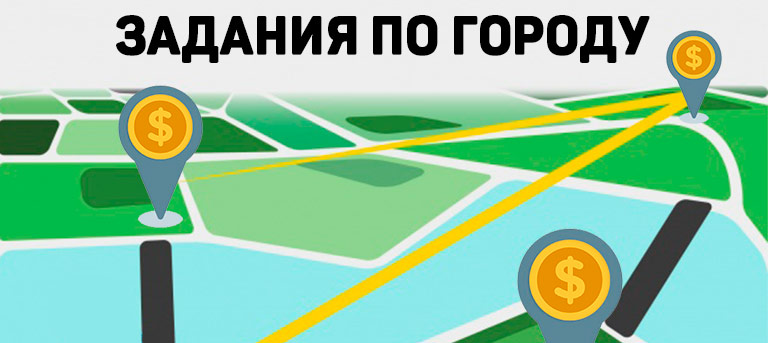 задания по городу за деньги на телефоне в приложениях