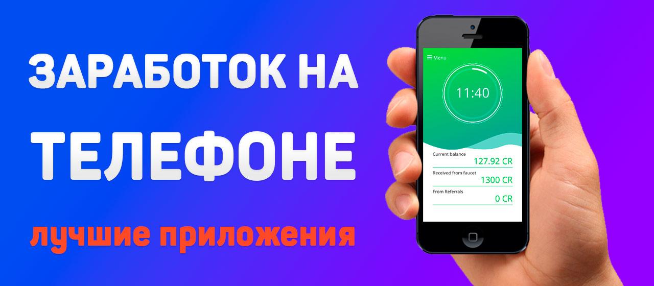 Как заработать на телефоне деньги в интернете через приложения