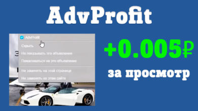 Photo of AdvProfit — расширение для заработка на рекламе