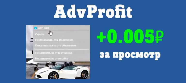 advprofit - расширение с рекламой для заработка