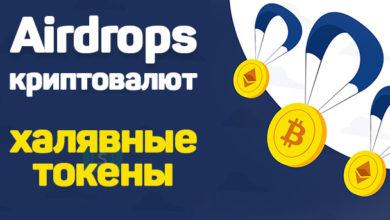 Photo of Airdrops криптовалют — как попасть на бесплатную раздачу монеток
